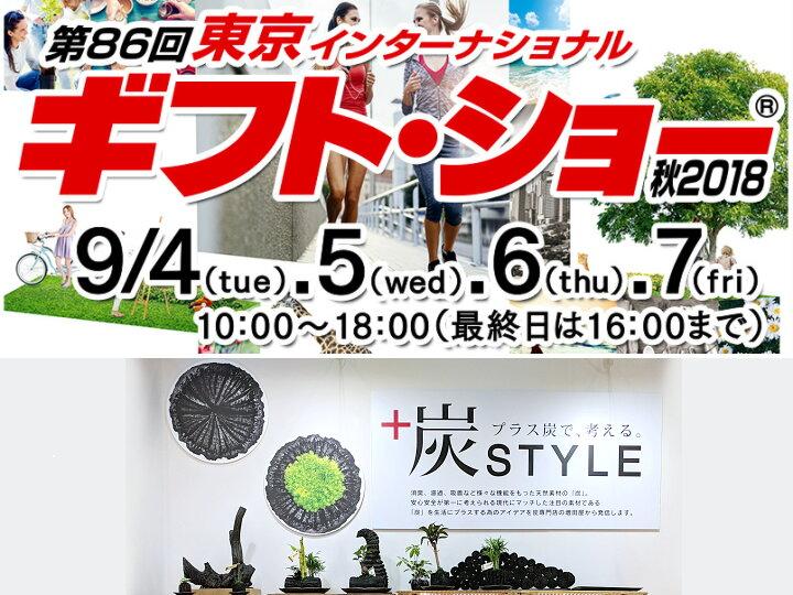 東京インターナショナル・ギフトショー秋 2018 出展のご案内
