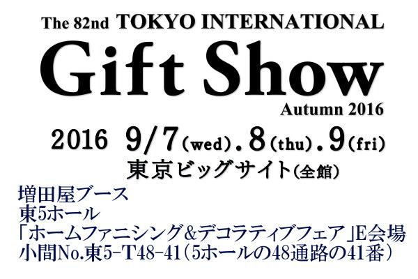 東京インターナショナル・ギフトショー秋2016 出展のご案内