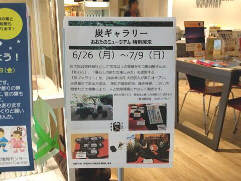 大田観光情報センター 展示・販売