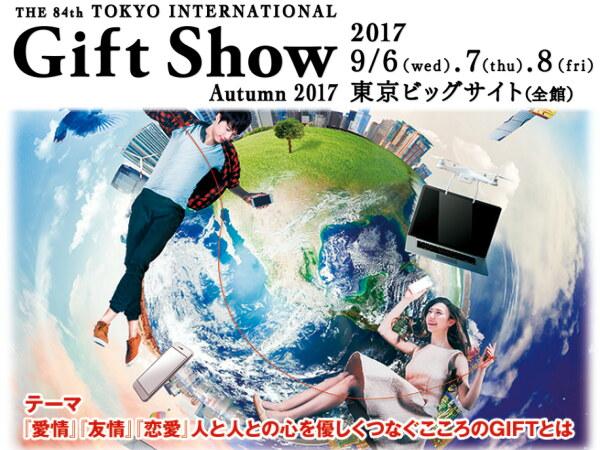 東京インターナショナル・ギフトショー秋2017 のご案内