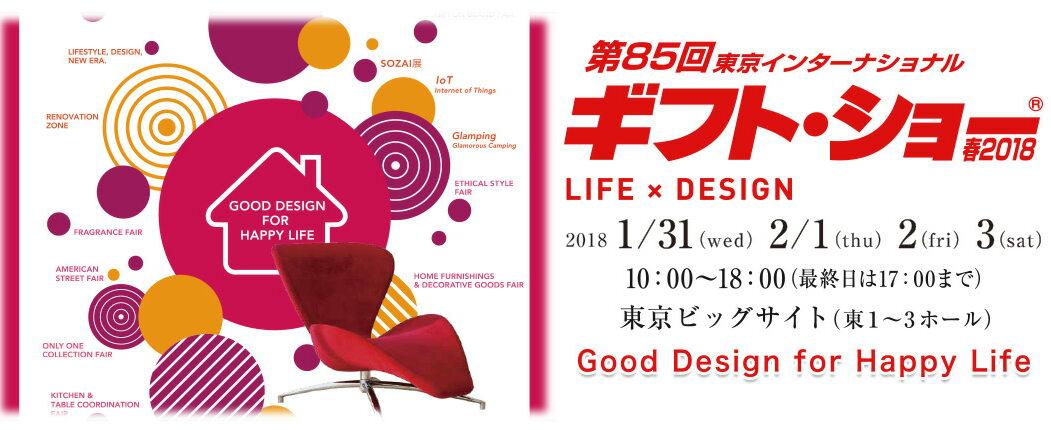 東京インターナショナル・ギフトショー春2018出展のご案内