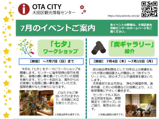 大田観光情報センター 展示・販売イベント