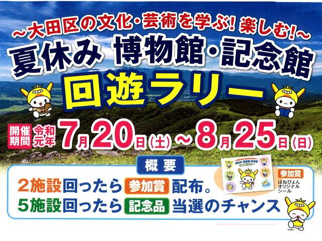 大田区 博物館・記念館回遊スタンプラリー