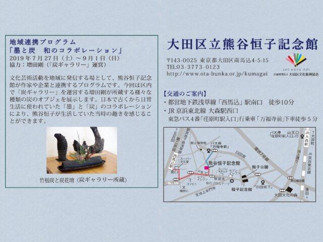 熊谷恒子記念館 地域連携プログラム