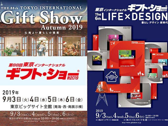 東京インターナショナル・ギフトショー秋 2019 出展のご案内