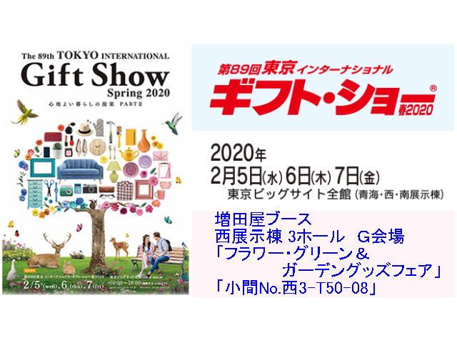 東京インターナショナル・ギフトショー春 2020 出展のご案内